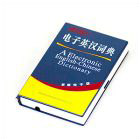 Mini Electronic English Chinese Dictionary