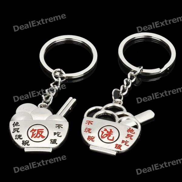 Cute Couple Lovers Keychain - Chinese Character Xi (Meaning Wash the Dishes) / Fan (Rice/Eat)