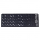 Matte 48-Key Hebrew Keyboard Sticker - White On Black Background