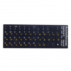 PC Scrub 48-Key Keyboard Sticker - Yellow On Black Backgroud (Russian)