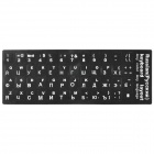 Matte 48-Key Keyboard Sticker - White + Black (Russian)