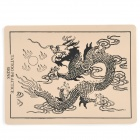 JUQI Dragon Pattern Tattoo Practice Skin Sheet - Dark Yellow