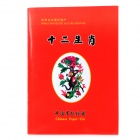 Twelve Zodiacs Style Chinese Paper-cut Set - Red (12PCS)