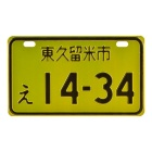 Higashikurume Style Decorative License Plate for Car - Yellow Green + Black