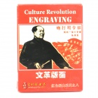 Chairman Mao Pattern Paper Playing Poker Cards - Culture Revolution Engraving