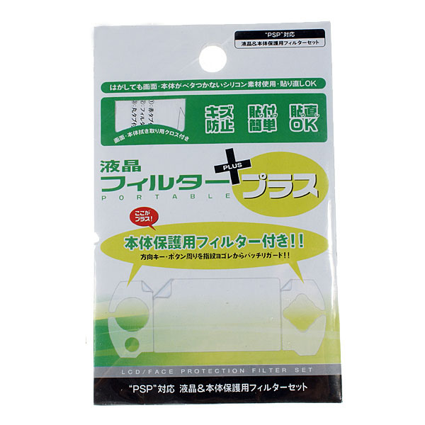 Screen and Buttons Protector Film for PSP