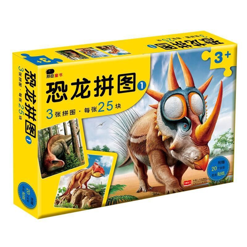 Dinosaur Jigsaw Puzzle, Children Focus Training Educational Toy For 3-6 Years Old Kids